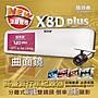 【發現者】X8D plus 曲面鏡SONY鏡頭1296P行...