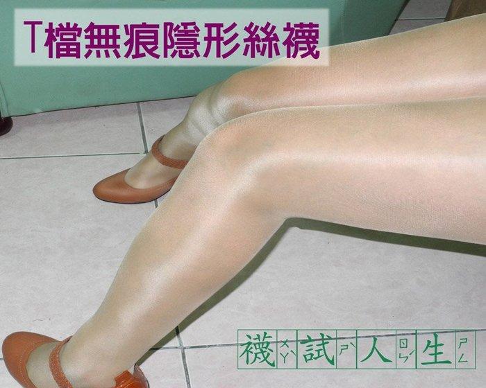 (襪試人生)絹感亮麗光澤寬腰一線T檔時尚褲襪特價89元-(Z02)