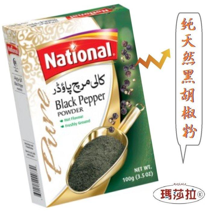 {100%純} 天然黑胡椒粉 [100公克裝] Black Pepper Ground    (歡迎批發)