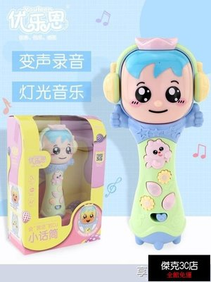【促銷免運】優樂恩話筒兒童玩具音樂小話筒麥克風無線多功能寶寶唱歌機卡拉ok-【傑克3C店】