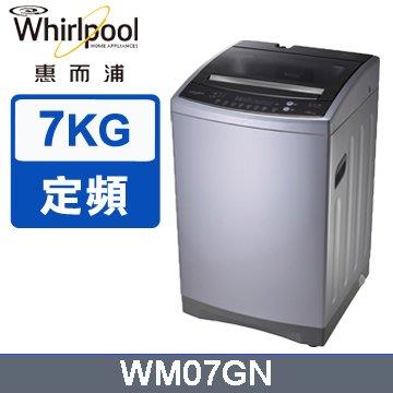 $柯柯嚴選$Whirlpool WM07GN(含稅)HWM-0652 FAW-0805J W0702FB BW-8S01