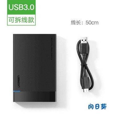 SATA行動硬碟盒子2.5英寸USB3.0 固態硬碟盒  機械硬碟盒 移動硬盤 SATA硬碟盒