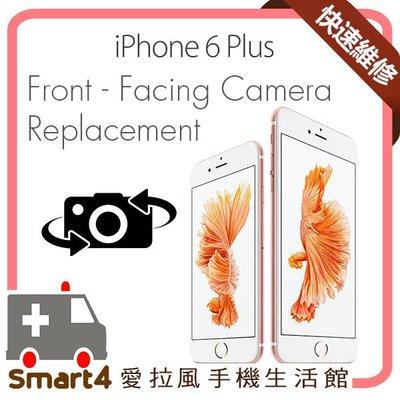 【愛拉風】台中最低價 30分鐘快速手機維修 iPhone6 PLUS 前鏡頭故障 無法對焦  聽筒無聲 聽不到對方聲音