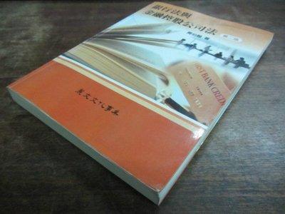 欣欣小棧 麗文//銀行法與金融控股公司法(第二版)》ISBN:9577484344-周伯翰(家中18箱)