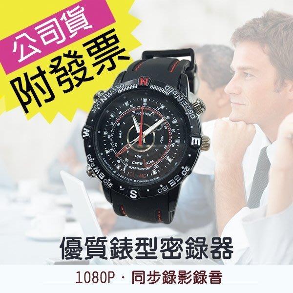 最殺 附8G內存針孔手錶!台灣公司貨附發票 最新第五代百萬畫素入門優質針孔手錶攝影機錄音筆密錄器【BC023】/URS
