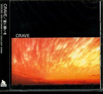 K - CRAVE - Hoshi ni negai - 日版 - NEW