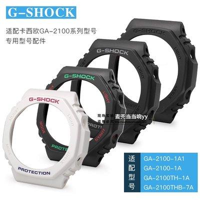 原裝 配件卡西歐手表表殼GA-2100 1A/ 1A1/ TH/ THB表盤G-SHOCK八角形外殼配件 新北市