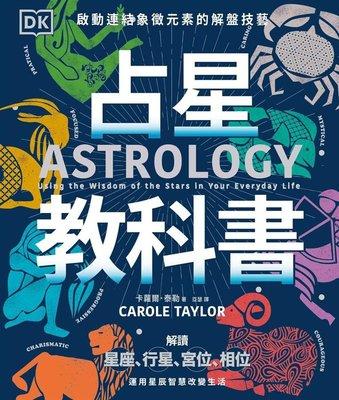 占星教科書│12黃道星座➤11顆行星➤12宮位➤相位型態,藝術性繪圖+直觀表格整理,占星入門經典