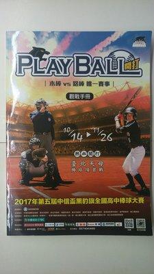 2017 第五屆中信盃黑豹旗 全國高中棒球賽 秩序冊 觀戰手冊