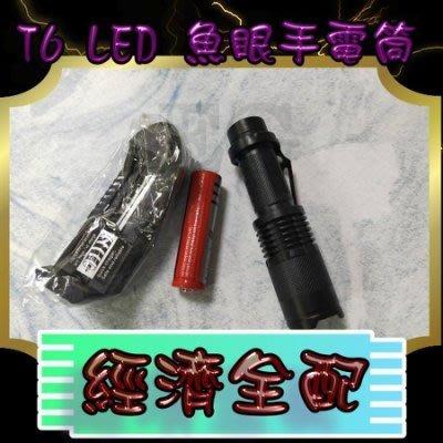 全配方案 下單區】D2B46 T6 袖珍型 魚眼手電筒 T6 LED 緊急照明 散步必備 爆亮款 U2 U3