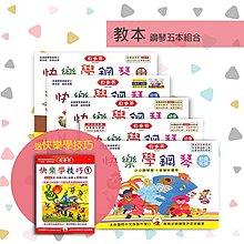 【Kaiyi Music】《貝多芬》快樂學鋼琴幼童 5本組合 送快樂學技巧 IN831