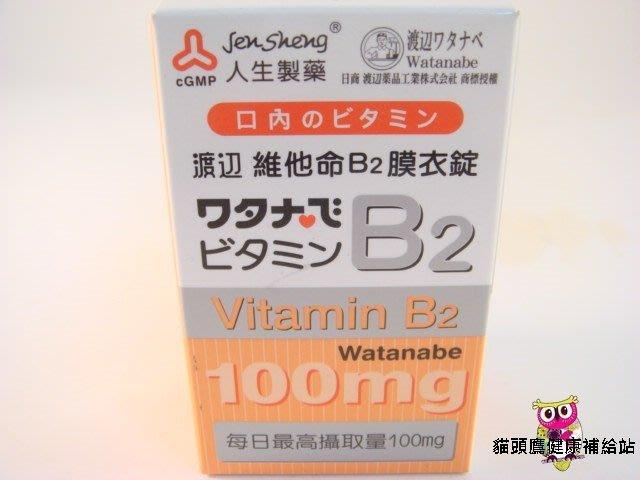 【貓頭鷹健康補給站】人生製藥 渡邊 維他命B2膜衣錠100mg/60錠