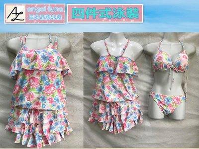 日本泳裝品牌angel luna 4件式泳裝_4-16315-P