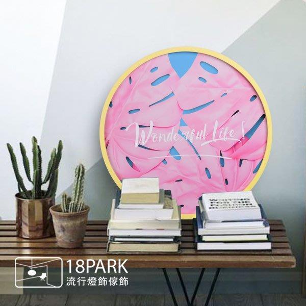 【18Park 】夏日季節 Honey Leaf [ 畫說-蜜葉-圓形60cm ]