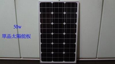 【有陽光有能量】50w 單晶 太陽能板