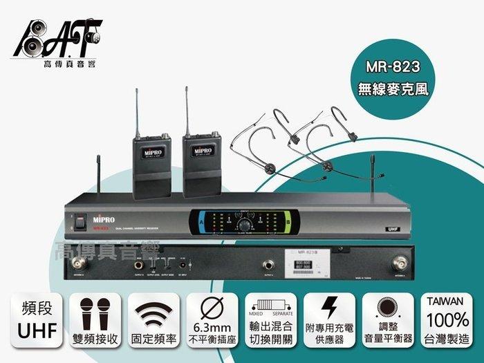 高傳真音響【MR-823 雙耳掛+免運】UHF固定雙頻無線麥克風│教學│唱歌│會議│遊覽車 MIPRO