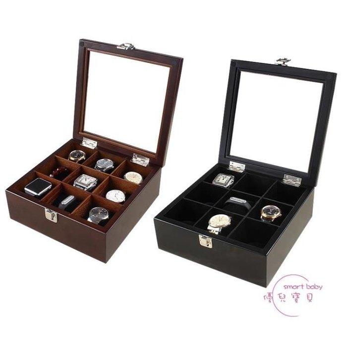 手錶收藏盒 9格 實木木質 高檔手錶盒首飾收納盒收藏盒展示儲物盒