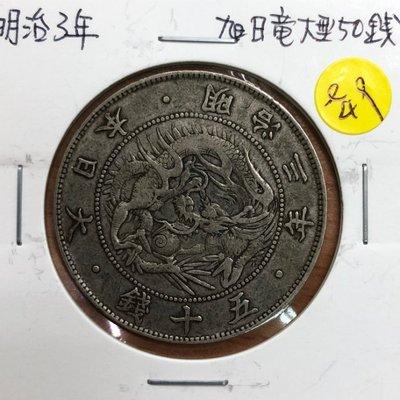 AE990 明治三年 五十錢大型龍止本銀幣