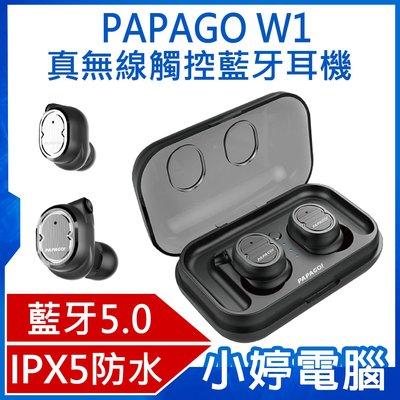 【小婷電腦*藍芽耳機】免運 全新 PAPAGO W1 真無線觸控藍牙耳機 藍牙V5.0