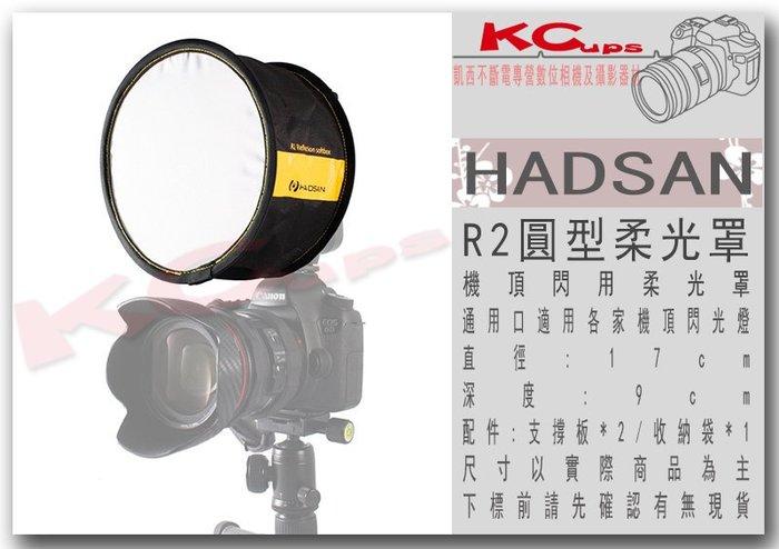 凱西影視器材 HADSAN R2 閃燈柔光罩 進口布料 通用型 閃燈 柔光箱 柔光罩 圓形 柔光箱 眼神光