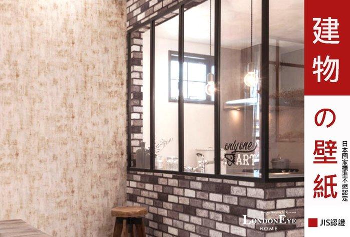 【LondonEYE】LOFT工業風 • 日本進口建材壁紙 • 英倫貝克磚X街頭異色系 餐廳/商空店面設計師愛用 直購