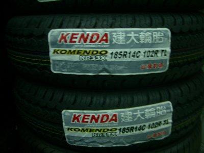 三重區【優質輪胎】建大KR33全新貨車胎_185R14C_台製UE168 R624 飛達 FREECA 得利卡)
