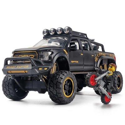 玩具車仿真合金猛禽皮卡大輪玩具車兒童摩托車套裝模型越野車小汽車禮物