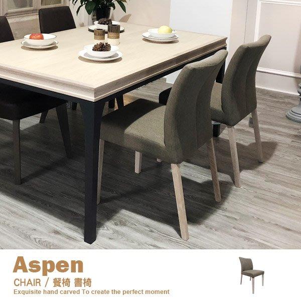 餐椅 書椅 單椅 亞斯本ASPEN 英國BENTLEY DESIGN【IW1132-32-18】品歐家具