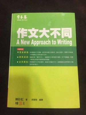 [E002] 作文大不同 A New Approach to Writing        陳彩虹 著