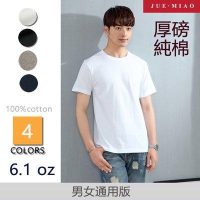 日系6.1oz 高品質厚磅柔感純棉T恤/ 素t / 重磅/ 棉t