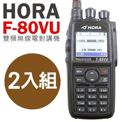 《實體店面》【2入組】 HORA F-80VU 10W大功率 無線電對講機 F80VU 中文介面 雙頻雙顯