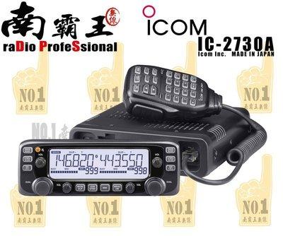 ~No.1南霸王 無線~ICOM IC2730A 日本進口 VHF UHF 雙頻車機 支援藍牙VS-3 2720升級