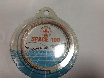 【n0900台灣健立最便宜】2019 WIA SPACE 100 台灣製羽球線 0.75m/m 20Gauge