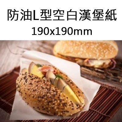 【無敵餐具】防油L型空白漢堡紙(190x190mm) 1箱5000張 防油紙/包裝紙/漢堡紙/麵包/三明治包裝 量多優惠