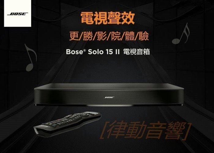 [律動音響] BOSE SOLO 15 II   TV 家庭影院電視底座音響 藍牙音箱