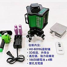 HU8099G 3D16線全自動雷射水平垂直儀綠光雷射水平儀 貼模機 靠牆基 贈腳架 免運 來店優惠