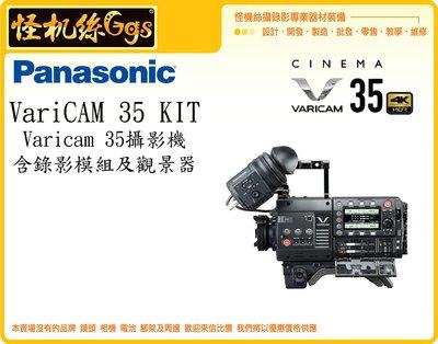 怪機絲 Panasonic 松下 VariCAM 35 KIT 專業攝影機 含錄影模組及觀景器 廣播級 電影機 公司貨