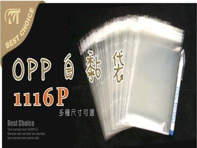 含稅【OPP自粘袋 1116P】相片.面膜其他適用-另有多種尺寸自黏袋.包裝材料