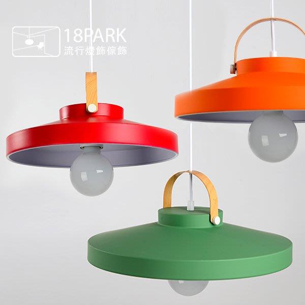 【18PARK 】 質感生活 Latissa [ 拉提莎吊燈-大款(7色) ]
