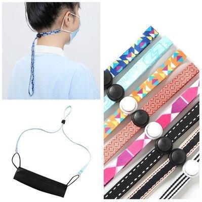 【小阿霏】口罩掛繩 可調節鬆緊口罩吊繩防丟鍊 幾何線條款 成人兒童時尚防疫必備AC210