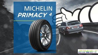 超級輪胎王~全新米其林輪胎 PRIMACY 4 205/55/17 [直購價4200] 排水更優越.更安靜.更耐磨