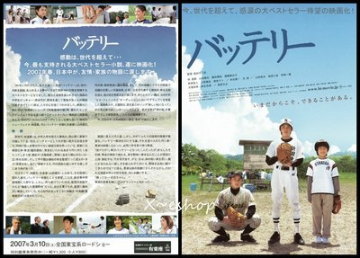 X~日本映畫[野球少年]林遣都.山田健太.蓮佛美沙子-日本電影宣傳小海報JA1