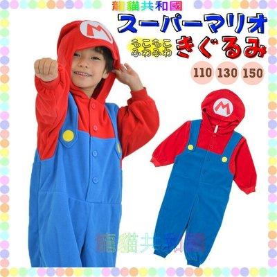 ※龍貓共和國※《日本任天堂Mario超級瑪莉歐 連帽長袖T恤 連身裝運動服 睡衣睡褲110 130 150cm》男女通用