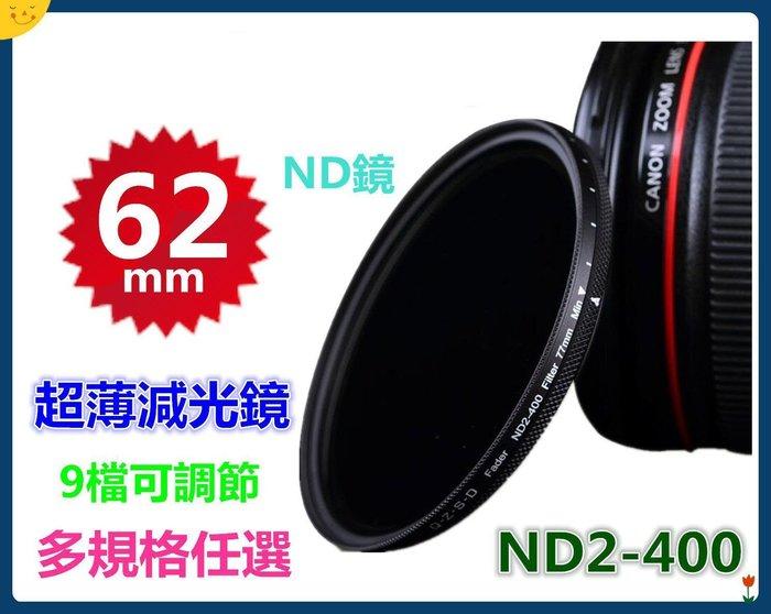 【可調ND2-400中灰減光鏡】 多規格任選!此賣場62mm單眼相機尼康G5光軌LG車軌NiSi腳架參考