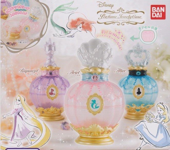 【奇蹟@蛋】日版BANDAI(轉蛋)迪士尼香水造型珠寶盒 全3種整套販售  NO:5449
