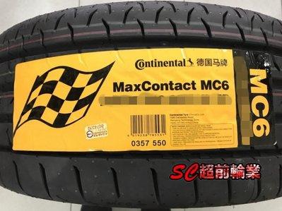 【超前輪業】 Continental 德國馬牌 MC6 215/45-17 特價 2900 另有 VE303 PS4