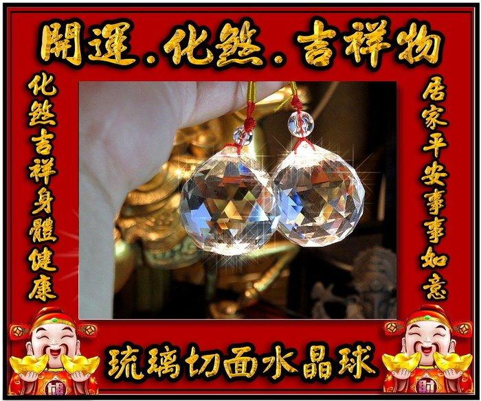 【 金王記拍寶網 】V027  開運化煞 化樑柱/橫樑- (中)切面水晶球*2 ~已擇吉日/ 淨化/ 開光/ 加持
