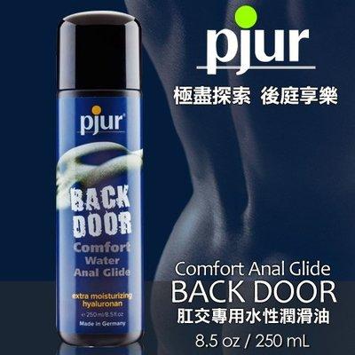 ♥誘惑精靈♥首選-德國Pjur-BACK DOOR肛交專用水性潤滑液 250ML