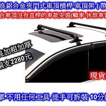 [[瘋馬車舖]] 現貨板橋 二代改良加粗加厚夾門式鋁合金車頂橫桿 車頂架 行李架 ~ 承載150公斤 就是要裝個性的車