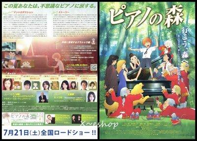 X~日本動畫-一色真人[琴之森 劇場版]-日本電影宣傳小海報K03